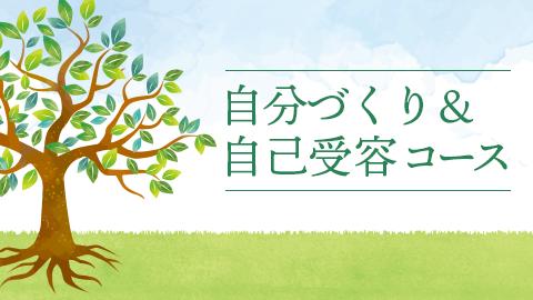 野口嘉則のオンライン自己実現塾「自分づくり&自己受容コース」