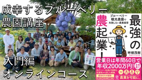 【入門編オンラインコース】成幸するブルーベリー農園講座シリーズ