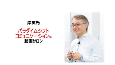 """岸英光 """"パラダイムシフトコミュニケーション®"""" 動画サロン"""
