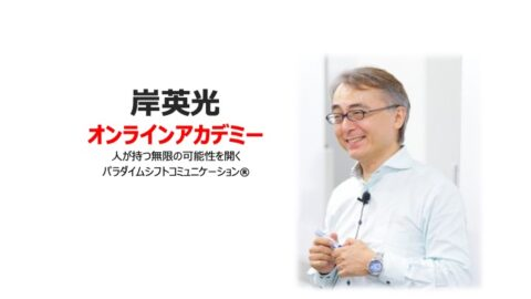 岸英光 オンラインアカデミー